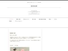 栗原画廊 「ギャラリー」のイメージ
