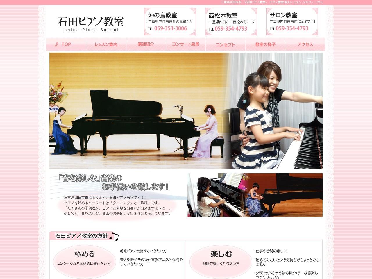 石田ピアノ教室のサムネイル