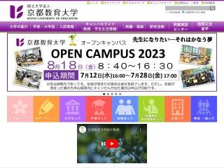 kyokyo-u.ac.jp用のスクリーンショット