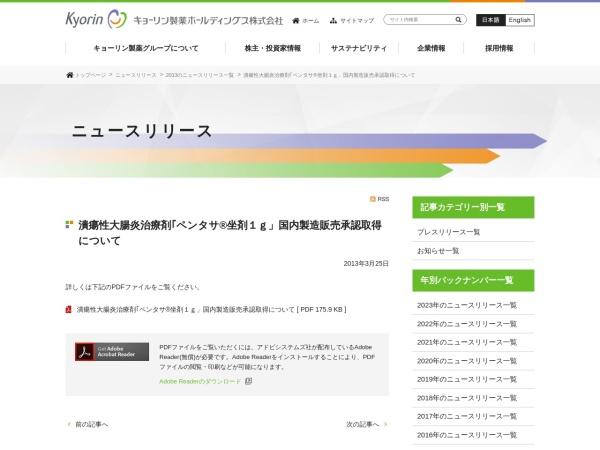 http://www.kyorin-gr.co.jp/news/2013/000735.shtml