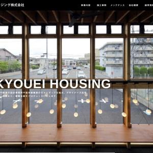 共栄ハウジング株式会社 | 建築家と家を造る