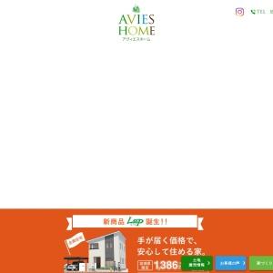 東北のアヴィエスホーム「空気環境を考える家」 :: キュウエイコーポレーション