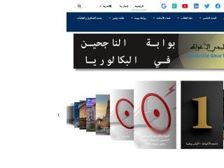 Capture d'écran pour lagh-univ.dz