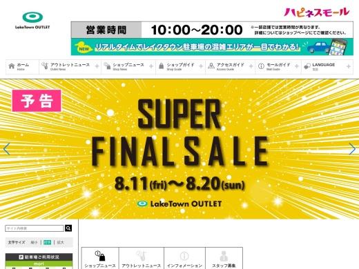 http://www.laketown-outlet.jp/