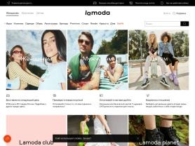 Ламода: перейти на сайт