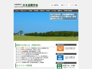 landscapearchitecture.or.jp用のスクリーンショット