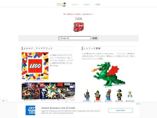 レゴお城シリーズ 【ナツレゴ】昔のレゴを懐かしく振り返るサイト
