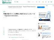 手書き風のサインを簡単に作成できるジェネレータ「Signature Generator」 : ライフハッカー[日本版]