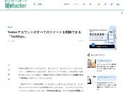 Twitterアカウントのすべてのツイートを削除できる「TwitWipe」 : ライフハッカー[日本版]
