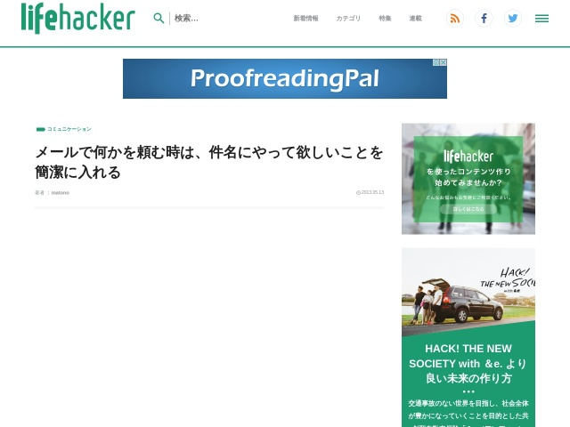 http://www.lifehacker.jp/2013/05/130513transform_your_email.html
