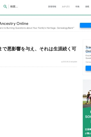 http://www.lifehacker.jp/2015/08/150814_damage_yourcircadian.html