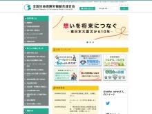 http://www.liu.or.jp/