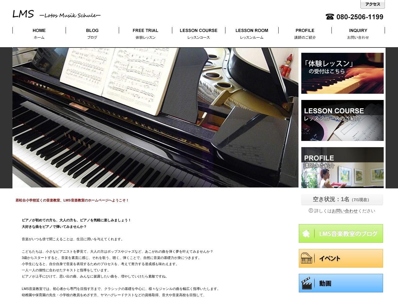 LMS音楽教室のサムネイル