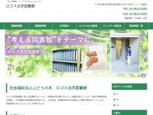http://www.logos-lib.or.jp/