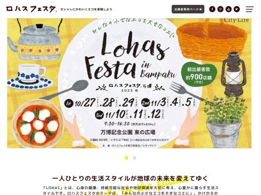 http://www.lohasfesta.jp/