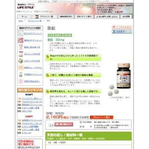 http://www.ls2.jp/lineup/100zinc.htm