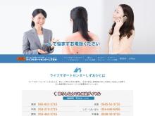 http://www.lsc-shizuoka.com/