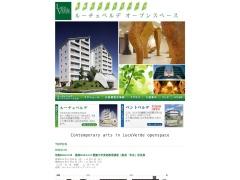 ルーチェベルデ オープンスペースのイメージ