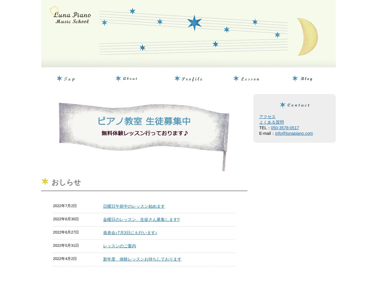 Luna Piano Music Schoolのサムネイル