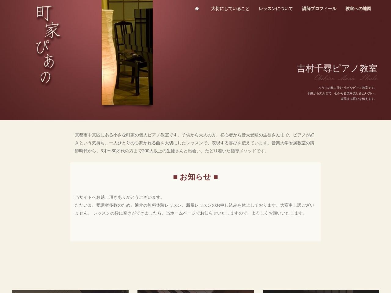 吉村千尋ピアノ教室のサムネイル