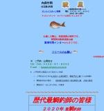 http://www.madai-kagamiya.sakura.ne.jp/