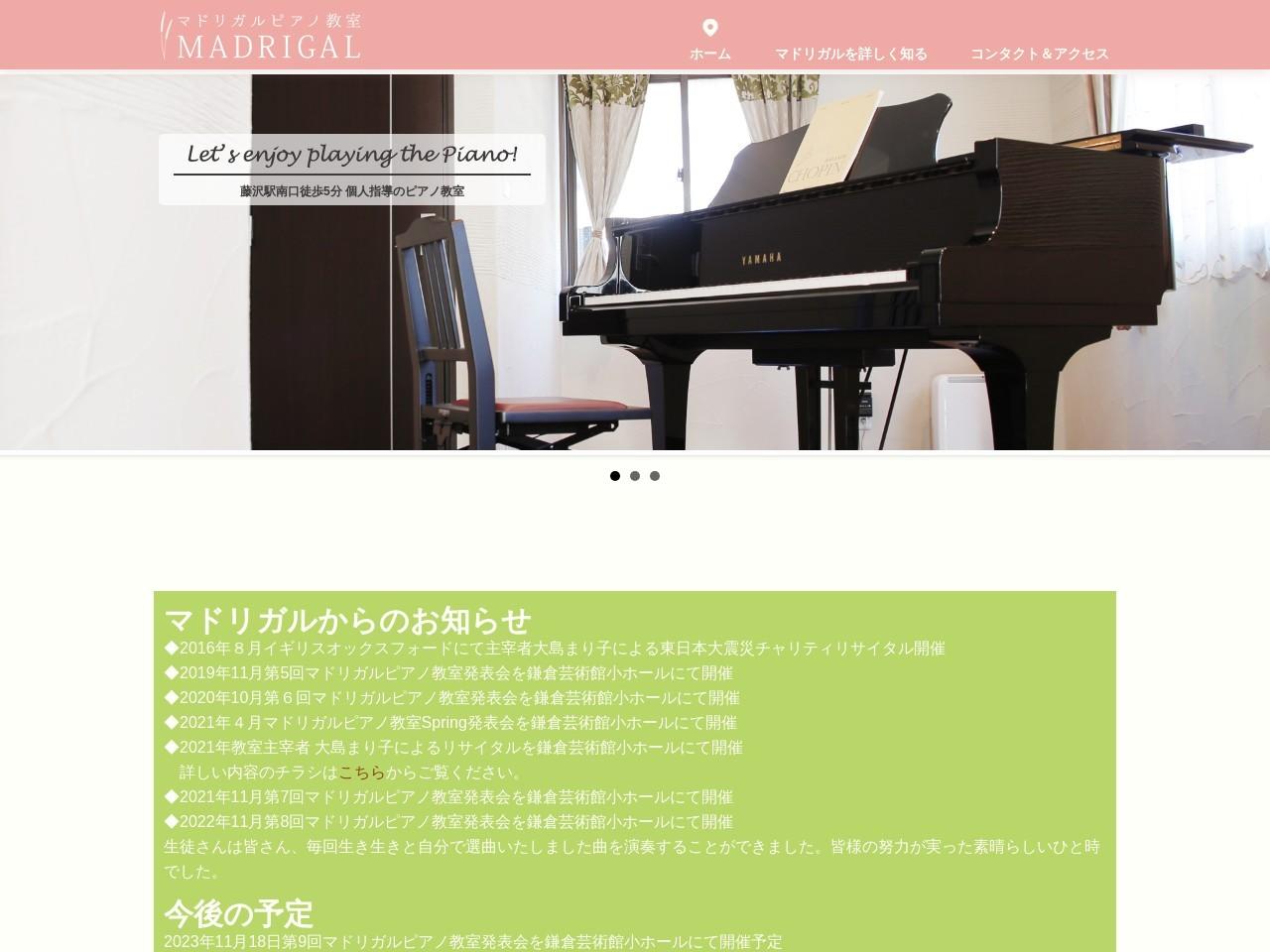マドリガルピアノ教室のサムネイル