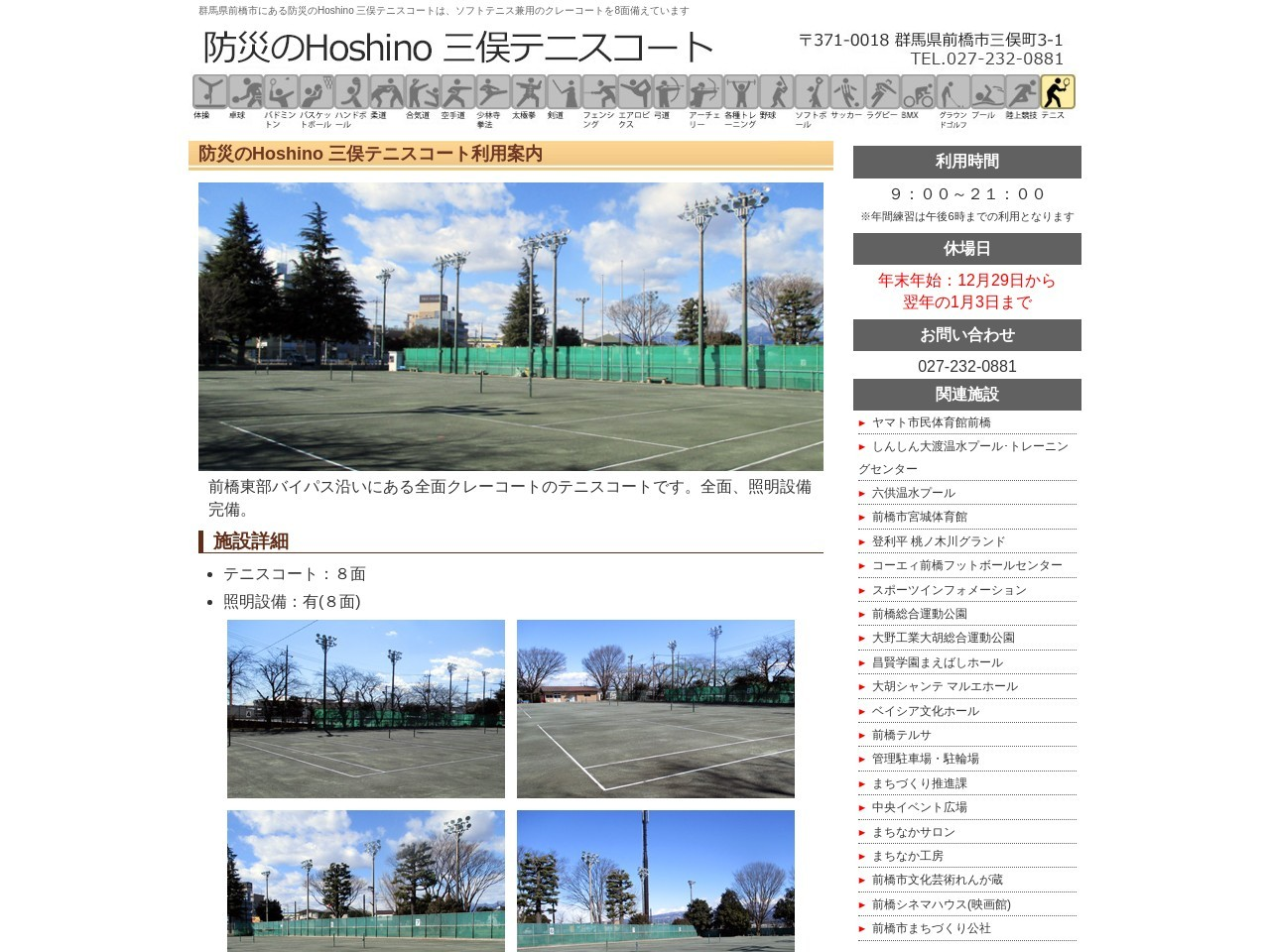 Gスポーツ三俣テニスコート