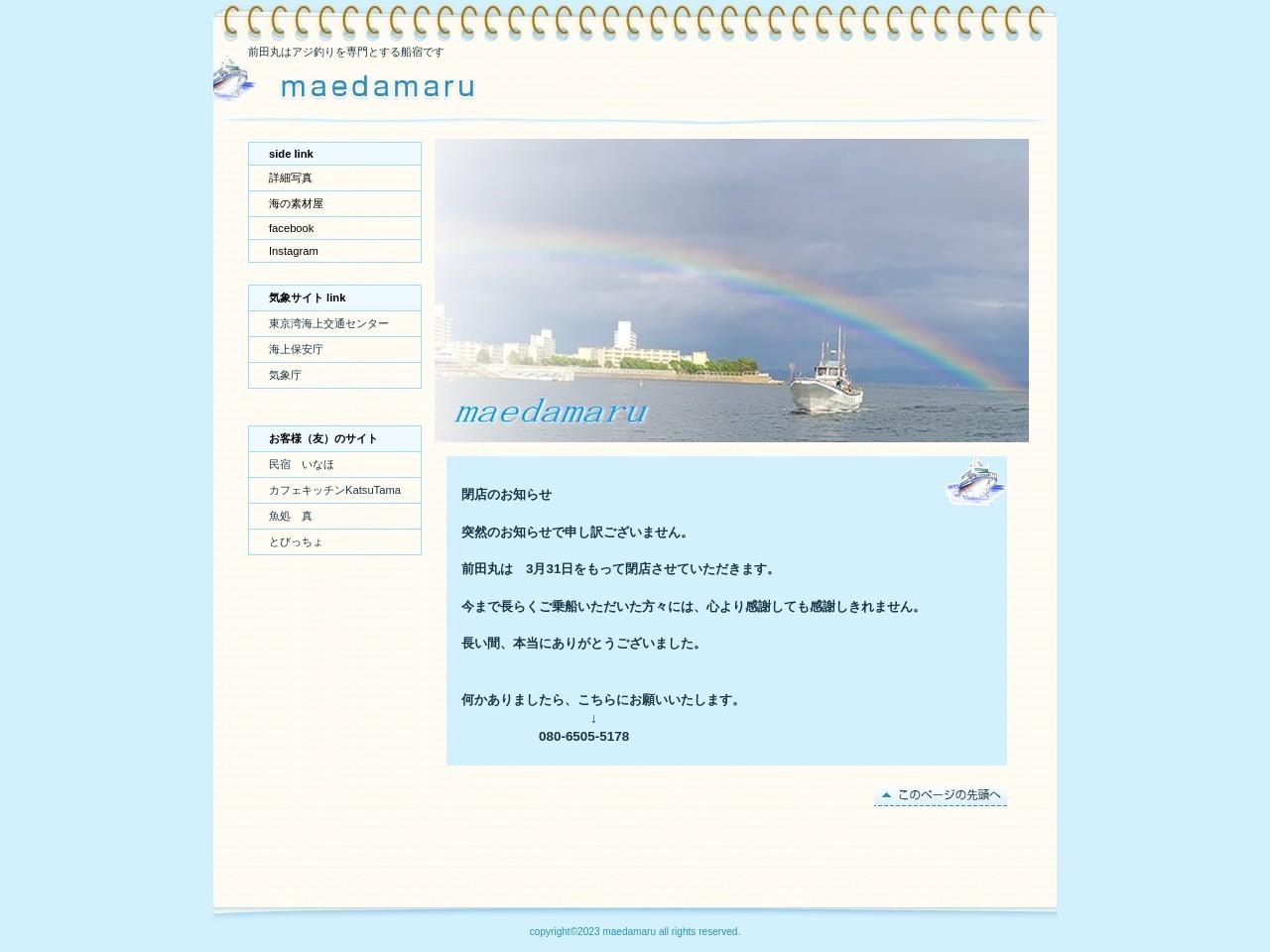 http://www.maedamaru.sakura.ne.jp/keyword.html