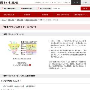 http://www.maff.go.jp/j/balance_guide/