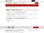 http://www.maff.go.jp/j/press/kanbo/anpo/150807_2.html