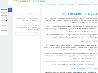 Screenshot for mahanak.org.il