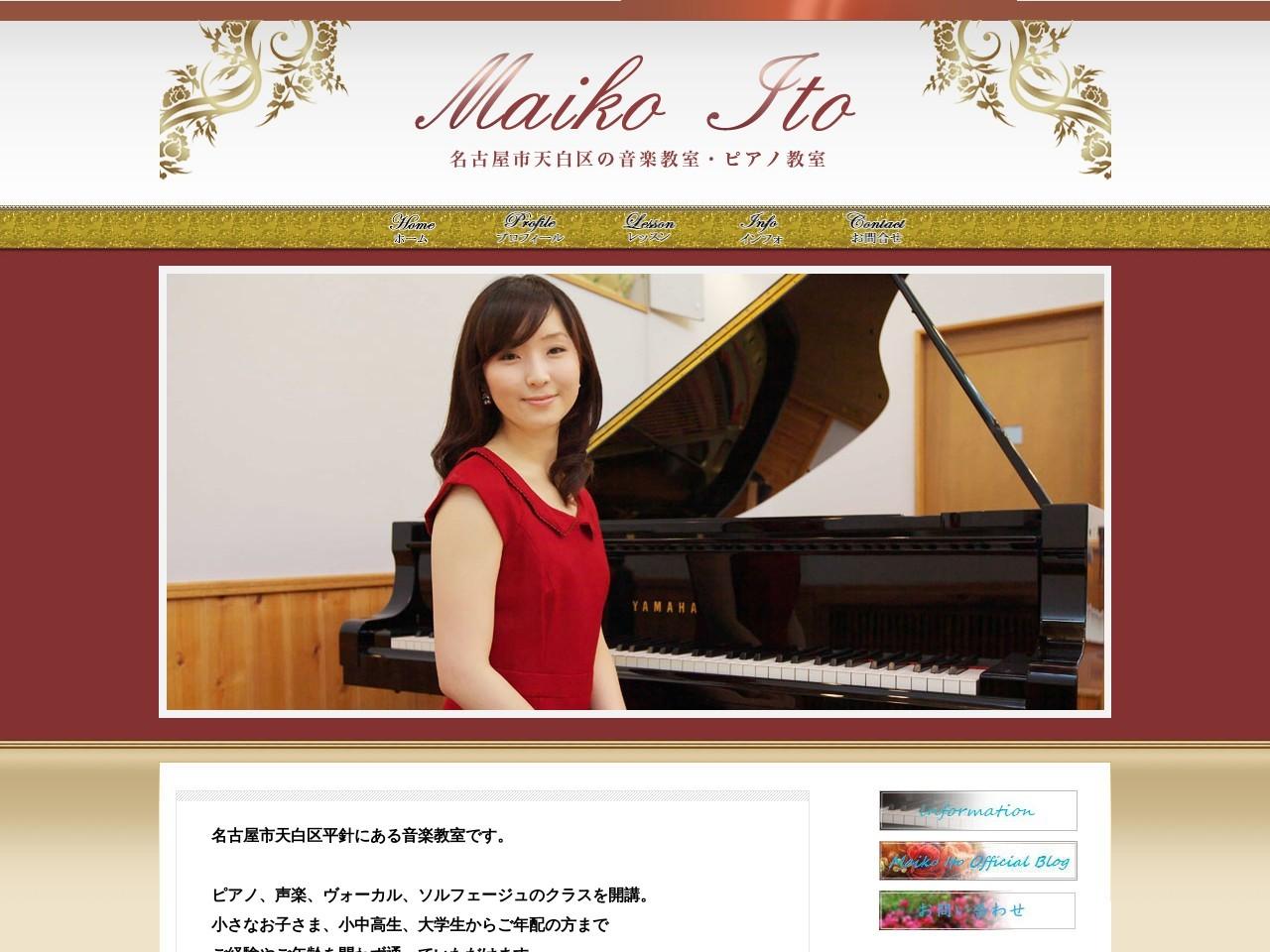 伊藤舞子ピアノ教室のサムネイル