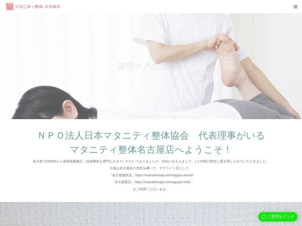 http://www.mamatherapy.net/nagoya/