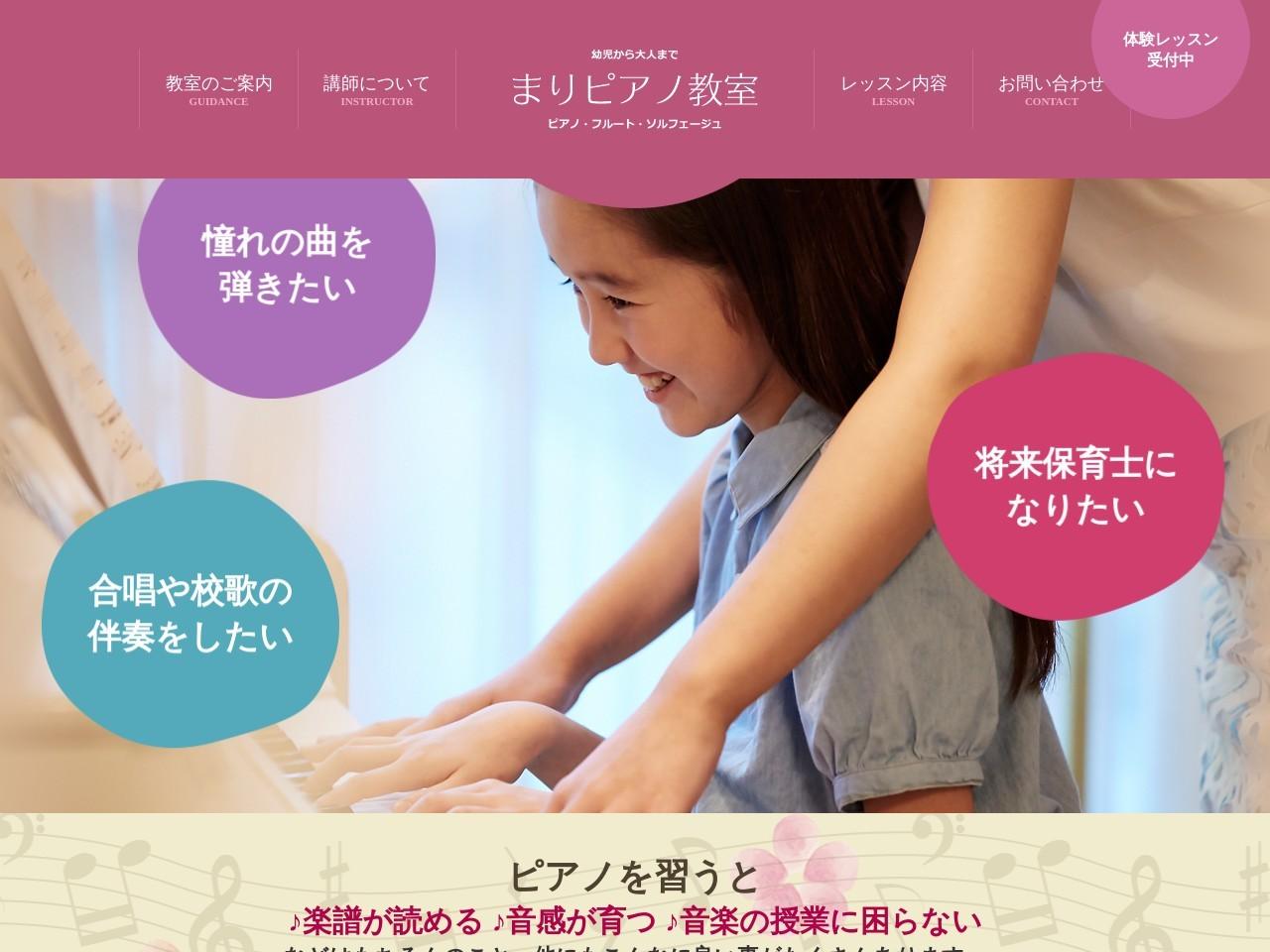 まりピアノ教室のサムネイル