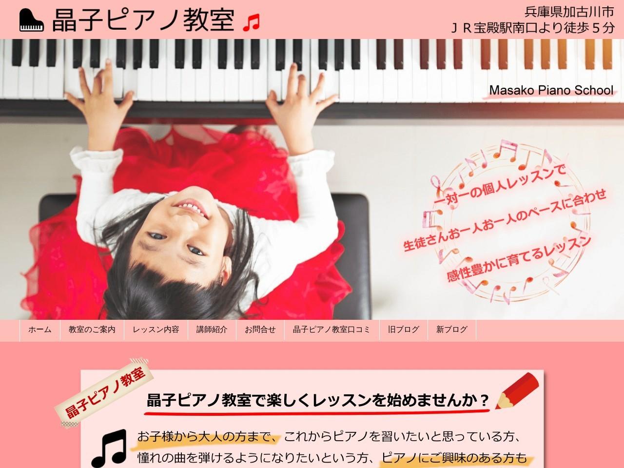 晶子ピアノ教室のサムネイル