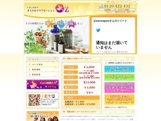 massage-oz.jp用のスクリーンショット