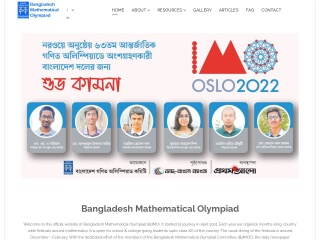 matholympiad.org.bd-এর স্ক্রীণশট