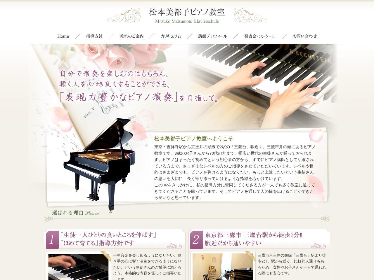 松本美都子ピアノ教室のサムネイル