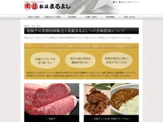 Screenshot for matsusakaushi.net