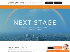 株式会社 マックスサポート