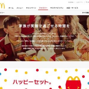 http://www.mcdonalds.co.jp/family/