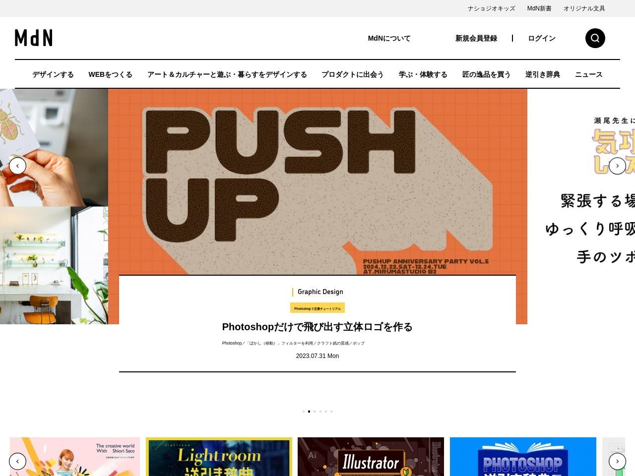寝たまま親指で空中マウス操作ができる「リングマウス2」発売。電池交換不要のUSB充電式 – MdN Design Interactive – デザインとグラフィックの総合情報サイト