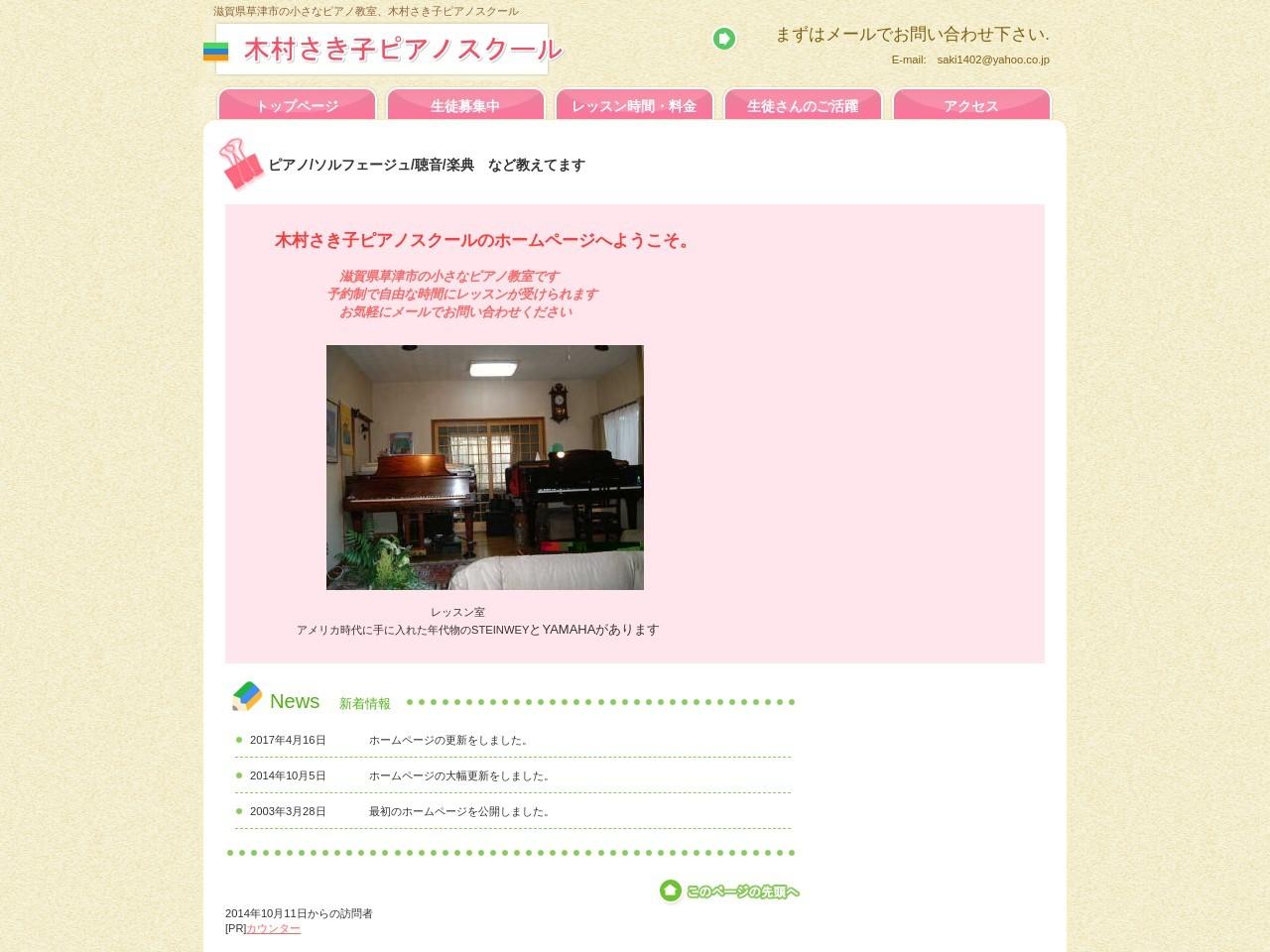 木村さき子ピアノスクールのサムネイル