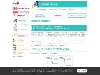 乳酸菌1073R-1株試験結果(3)のスクリーンショット