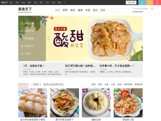 Screenshot for meishichina.com