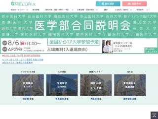 melurix.co.jp用のスクリーンショット