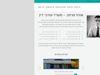 Screenshot for merhav-law.co.il