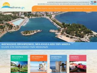 Screenshot για την ιστοσελίδα methana.gr