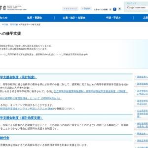 高校生等への修学支援:文部科学省
