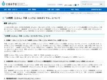 http://www.mext.go.jp/a_menu/shotou/seitoshidou/1306988.htm